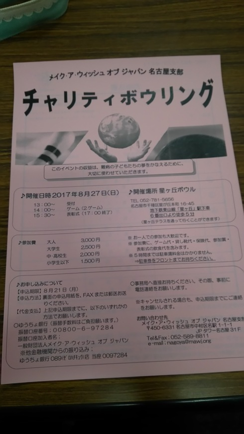 【Charity bowling】 | Smile Earthは地球を笑顔にするSmile Spotです。