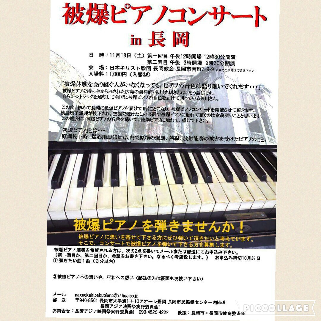 【Piano concert in Nagaoka】