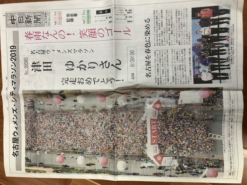 【Chunichi Newspaper】