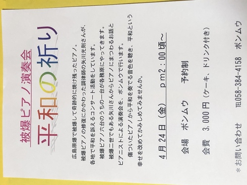 【Concert information of April】