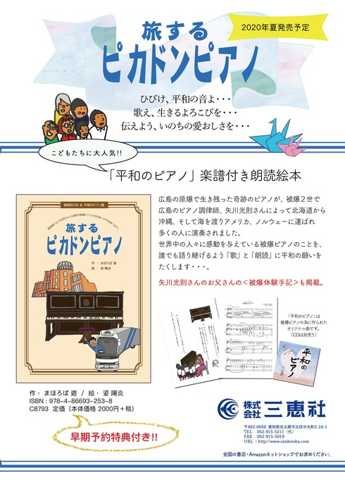 【Picture book publication】